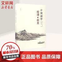 中国画学精读与析要 上海人民美术出版社