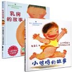 小鸡鸡的故事+乳房的故事(精)全2册 儿童绘本0-3岁幼儿亲子共读图画故事书籍 幼儿园小朋友性教育系列宝宝了解我自己启