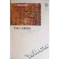 【旧书二手书8成新】中国古文献概论 踪凡 北京大学出版社 9787301174357