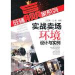 旺铺赢家系列--实战卖场环境设计与实例 王芝湘 化学工业出版社
