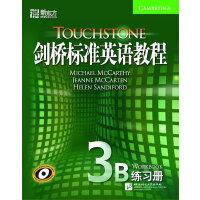 新东方 剑桥标准英语教程3B(练习册)