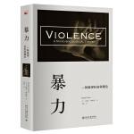 暴力:一种微观社会学理论