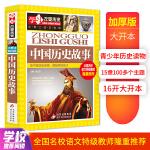 中国历史故事 全国名校语文特级教师隆重推荐