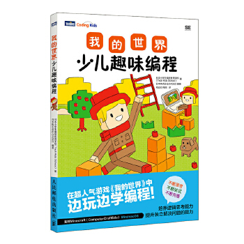我的世界少儿趣味编程 【图灵程序设计丛书】青少年编程真好玩编程入门书 在人气游戏 我的世界 Minecraft 中边玩边学编程