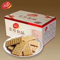 美丹饼干 粗粮饼干2200g箱装 多纤维好食用 香脆可口 健康零食