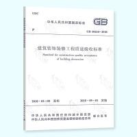 GB 50210-2018 建筑装饰装修工程质量验收标准