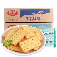 嘉友炼奶起士饼干1000g整箱批发 特鲜牛乳味饼干独立小包早餐零食