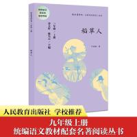稻草人/3年级上/快乐读书吧・名著阅读课程化丛书 人民教育出版社