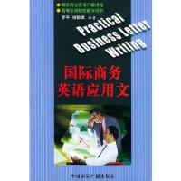 【二手旧书9成新】国际商务英语应用文 李平,谢毅斌 中国国际广播出版社 9787507815009