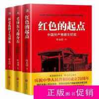 【二手旧书九成新技术】红色起点:中国共产党诞生纪实 /叶永烈 ?