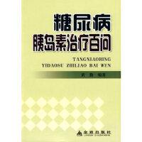糖尿病胰岛素治疗百问 黄勤著 金盾出版社