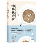 【新书店正版】咖啡未冷前,[日] 川口俊和;弭铁娟,中信出版社9787508673554