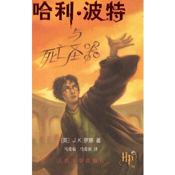 哈利·波特与死亡圣器(简体中文版)