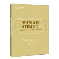 基于项目的STEM学习:一种整合科学、技术、工程和数学的学习方式