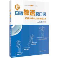 新日语敬语脱口说(配一张MP3光盘)