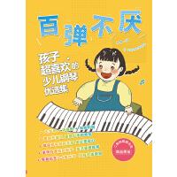 百弹不厌 : 孩子超喜欢的少儿钢琴优选集 : 二维码视频示范高品质版(双色)