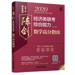 2020经济类联考综合能力数学高分指南 (四位一体打造高分宝典,配套全书知识点和习题免费精讲视频,含近3年真题)