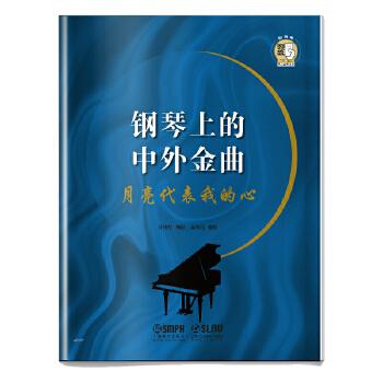 钢琴上的中外金曲--月亮代表我的心