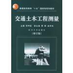 交通土木工程测量(修订版)/普通高等教育十五国家级规划教材