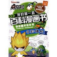 【旧书二手书九成新】赛尔号我的第一套百科漫画书-多彩植物