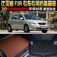 比亚迪F3R专车专用尾箱后备箱垫子 改装脚垫配件
