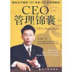 送书签~9787802430242 CEO管理锦囊(xz)/ 于泳泓 / 航空工业出版社