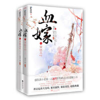 【新书店正版】血嫁之金枝玉叶,远月,江苏文艺出版社9787539955421