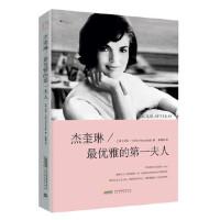 【新书店正版】杰奎琳:雅的,(美)卡西迪,北京时代华文书局有限公司9787807691112