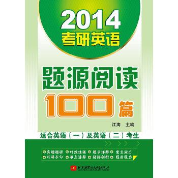 2014考研英语题源阅读100篇