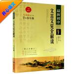 开心语文 最新初中文言文完全解读(人教版7-9年级)全一册