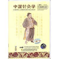 中国针灸学第22辑-耳穴的诊断与治疗VCD( 货号:2000004331146)