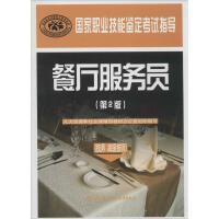 餐厅服务员:技师、不错技师(第2版) 人力资源和社会保障部教材办公室 组织编写