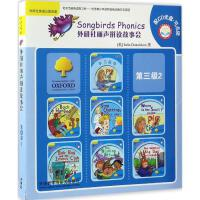 外研社丽声拼读故事会第三级.2 外语教学与研究出版社