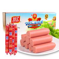 双汇马可波罗火腿肠整箱批发50支2500g 烤香肠泡面搭档即食肠包邮