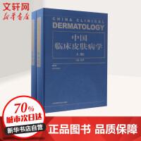 中国临床皮肤病学(第2版) 赵辨 主编