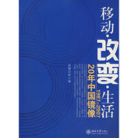 移动 改变 生活―19872007 20年中国镜像 孙健君 北京大学出版社