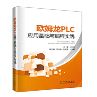 欧姆龙PLC应用基础与编程实践 9787519825041 公利滨,邓立为,张智贤,杜洪越 中国电力出版社