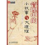 管理中的小故事与大道理,刘志海,李松玉,人民邮电出版社9787115141774
