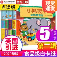 小熊很忙第一辑绘本系列全套4册0-1至2-3岁宝宝早教书籍婴幼儿 一岁半婴儿启蒙小童幼儿读物bizzy bear英文益智