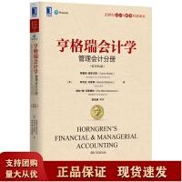 亨格瑞会计学:管理会计分册(原书第4版)(Nobles)
