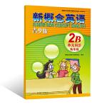 《新概念英语青少版单元同步快乐练 2B》   快乐学习、同步提高,词汇、句型、语法练习尽在其中