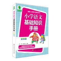 青苹果精品学辅3期 小学语文基础知识手册 大夏书系