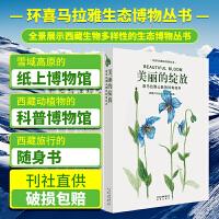 环喜马拉雅生态博物丛书全套7册 雪域生灵+雪山战队+森林的旋律+美丽的绽放+静美的生命等 西藏户外协会罗浩主编 西藏生