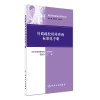 用药咨询标准化手册丛书・骨质疏松用药咨询标准化手册