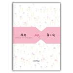 张小娴散文精选:拥抱 张小娴 北京十月文艺出版社