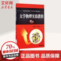 大学物理实验教程(第4版) 刘文军 主编