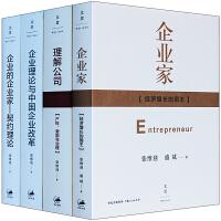 张维迎(企业理论四书) 理解公司――产权、激励与治理+企业的企业家契约理论+企业理论与中国企业改革+企业家 经济学