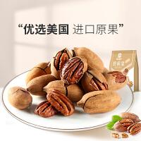【良品铺子 奶香碧根果120g*1袋】手剥山核桃坚果炒货休闲零食特产