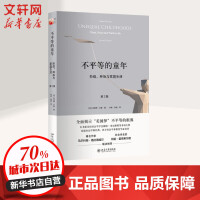 不平等的童年(第2版) 北京大学出版社