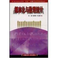 概率论与数理统计 东华大学出版社